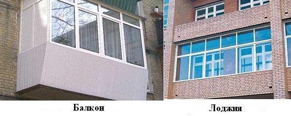 Наглядное отличие балкона от лоджии