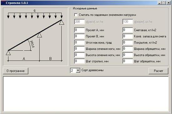 Программа для онлайн-расчета стропильной системы
