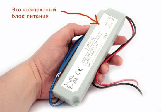 Блок питания светодиодной ленты для подсветки плинтуса